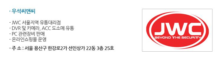서울 대리점 우석씨앤씨
