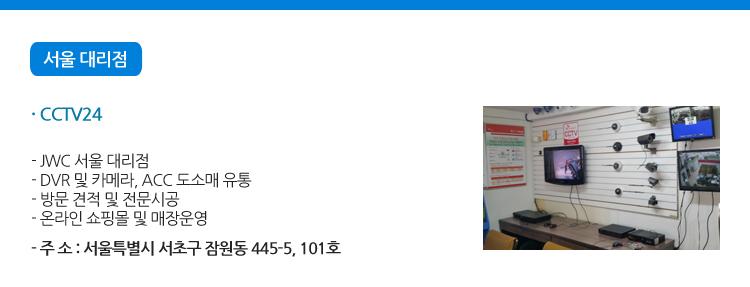 서울 대리점 CCTV24