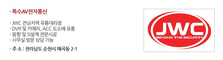 전남광주 대리점 특수AV전자통신