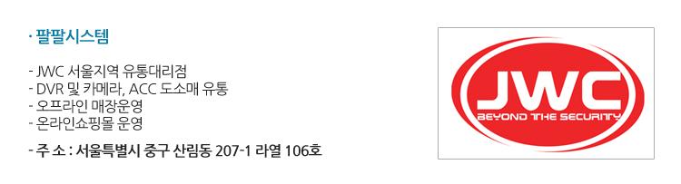 서울 대리점 팔팔시스템