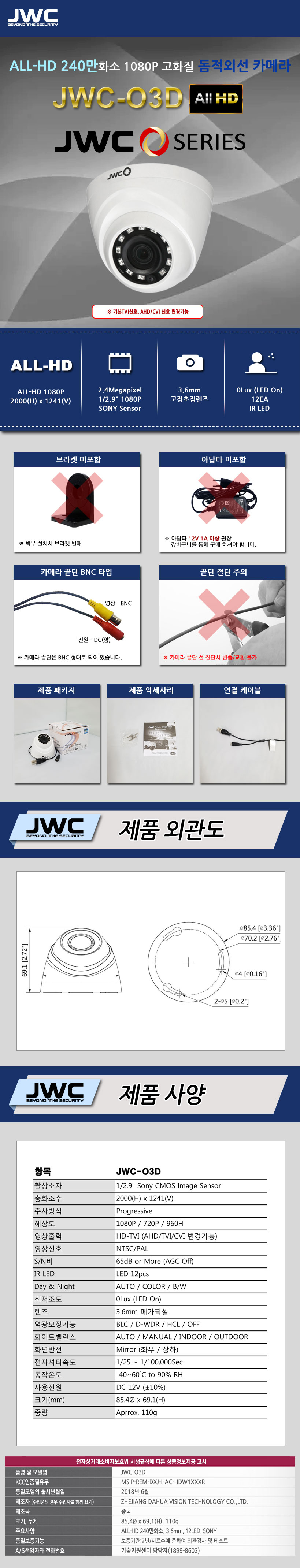 JWC-O3D_.jpg